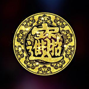 Decal Trang Trí Vòng Tròn Chữ Lớn Nhũ Vàng